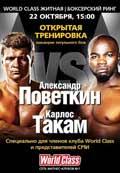 Rakhim Chakhkiev vs Fragomeni - full fight Video 2014