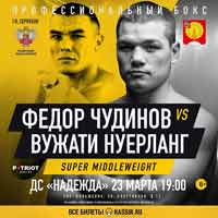 Fedor Chudinov vs Wuzhati Nuerlang full fight Video 2019