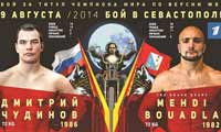 Dmitry Chudinov vs Mehdi Bouadla - full fight Video 2014 result