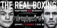 Fedor Chudinov vs Ben McCulloch - full fight Video 2014 result