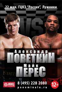 Grigory Drozd vs Lukasz Janik - full fight Video 2015 result