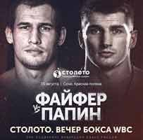 Ruslan Fayfer vs Aleksei Papin full fight Video 2020