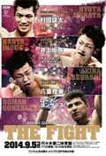 Ryota Murata vs Adrian Flores - full fight Video 2014 result