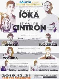 Kazuto Ioka vs Jeyvier Cintron full fight Video 2019 WBO