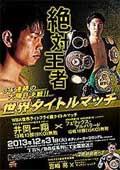 Ryo Miyazaki vs Fahlan Sakkreerin Jr - full fight Video 2013-12-31 宮崎 亮