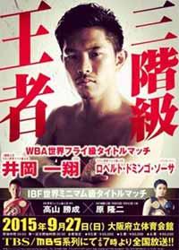 Katsunari Takayama vs Ryuji Hara - full fight Video 2015 IBF