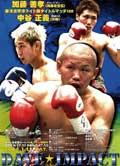 Yoshitaka Kato vs Masayoshi Nakatani - full fight Video 2014-01-11