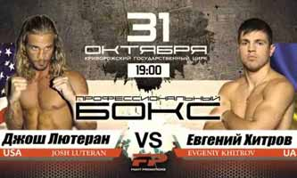Ievgen Khytrov vs Josh Luteran - full fight Video 2015 result
