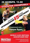 Rakhim Chakhkiev vs Jackson Junior - full fight Video 2014