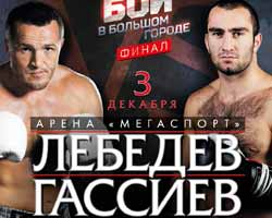 Denis Lebedev vs Murat Gassiev - full fight Video 2016 IBF