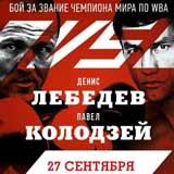 Denis Lebedev vs Pawel Kolodziej - full fight Video Wba 2014
