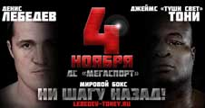 Denis Lebedev vs James Toney - full fight Video AllTheBest Videos