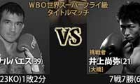 Omar Narvaez vs Naoya Inoue - full fight Video 2014 WBO