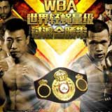 Randy Petalcorin vs Ma Yi Ming - fight Video 2015 WBA