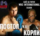 Video - Viktor Postol vs DeMarcus Corley - full fight video WBC 2012