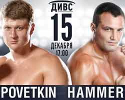 Alexander Povetkin vs Hammer full fight Video 2017