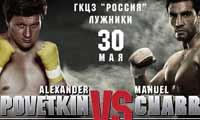Alexander Povetkin vs Manuel Charr - full fight Video 2014