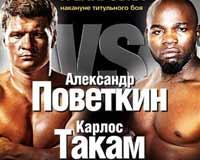 Alexander Povetkin vs Carlos Takam - full fight Video 2014 Wbc