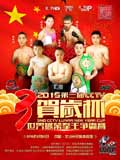 Xiong Zhao Zhong vs Yamamoto - full fight Video 2015 熊朝忠
