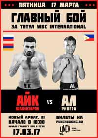 Aik Shakhnazaryan vs Al Rivera - full fight Video 2017 result
