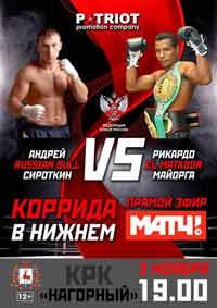 Andrey Sirotkin vs Mayorga full fight Video 2017