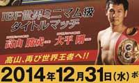 Katsunari Takayama vs Go Odaira - full fight Video 2014 WBO