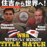 Tepparith Kokietgym vs Nobuo Nashiro - full fight Video WBA title