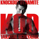 Takashi Uchiyama vs Daiki Kaneko - full fight Video WBA 2013 内山 高志