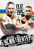 Oleksandr Usyk vs Danie Venter - full fight Video 2014 result
