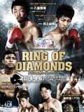 Adrian Hernandez vs Naoya Inoue - full fight Video 2014 WBC 井上 尚弥