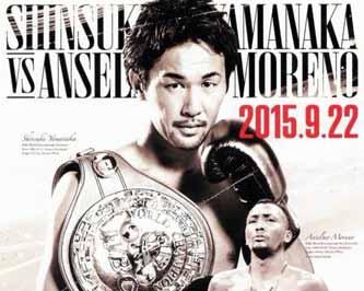 Shinsuke Yamanaka vs Moreno - full fight Video 2015 WBC