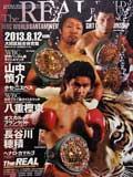 Shinsuke Yamanaka vs Jose Nieves - full fight Video pelea WBC 2013