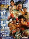 Toshiyuki Igarashi vs Akira Yaegashi - full fight Video WBC 2013