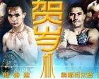 Xiong Zhao Zhong vs Oswaldo Novoa - full fight Video pelea